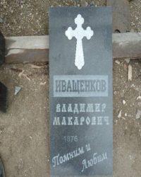 Фрезеровка камня в Туле